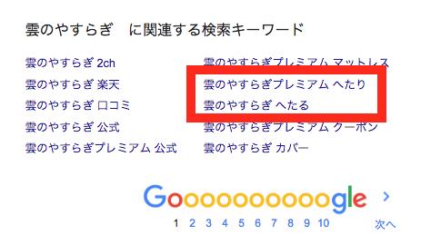 「へたる」という検索結果