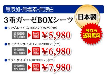 シーツ価格