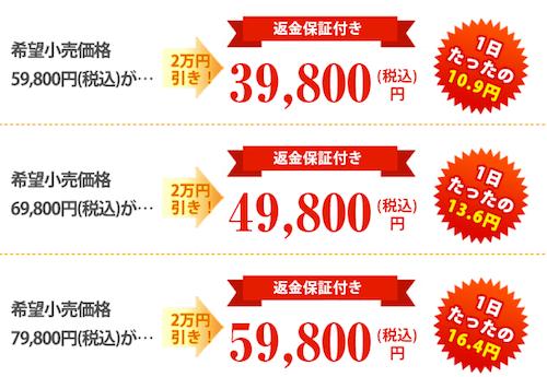 一番安く買える販売店舗は公式サイト