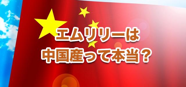 【不信感】エムリリーは中国産という噂は本当なの?