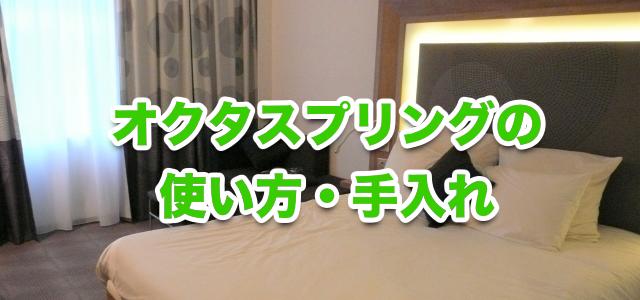 【完全マニュアル】オクタスプリングの使い方と手入れ方法!
