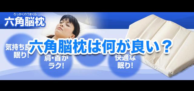 雲のやすらぎの姉妹商品【六角脳枕】は何が良い?