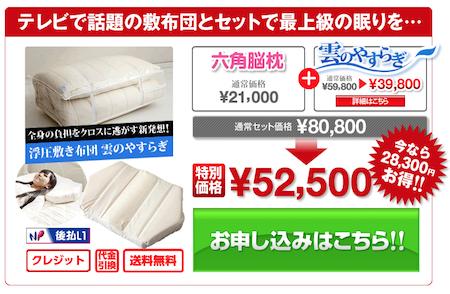 六角脳枕と雲のやすらぎのセット販売